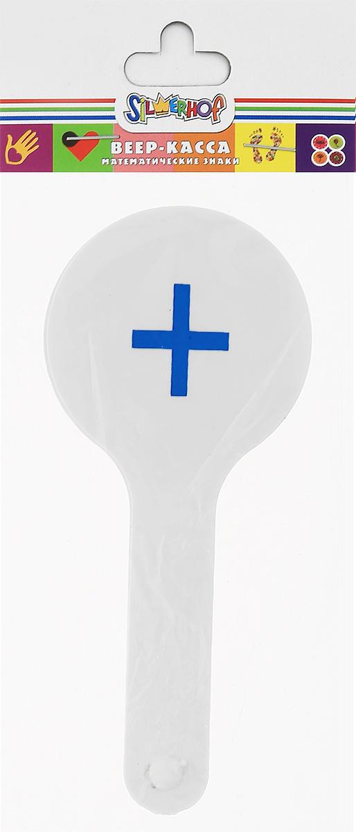 Silwerhof Касса-веер Emotions Математические знаки670437Касса-веер Silwerhof Emotions познакомит вашего ребенка с простыми математическими знаками.Касса-веер представляет собой четыре двусторонние карточки, скрепленные между собой, которые выполнены из белого безопасного пластика с синими знаками. Оптимальный размер знаков и удобная ручка веера делают процесс обучения наглядным и эффективным.Рекомендуемый возраст от 3-х лет.