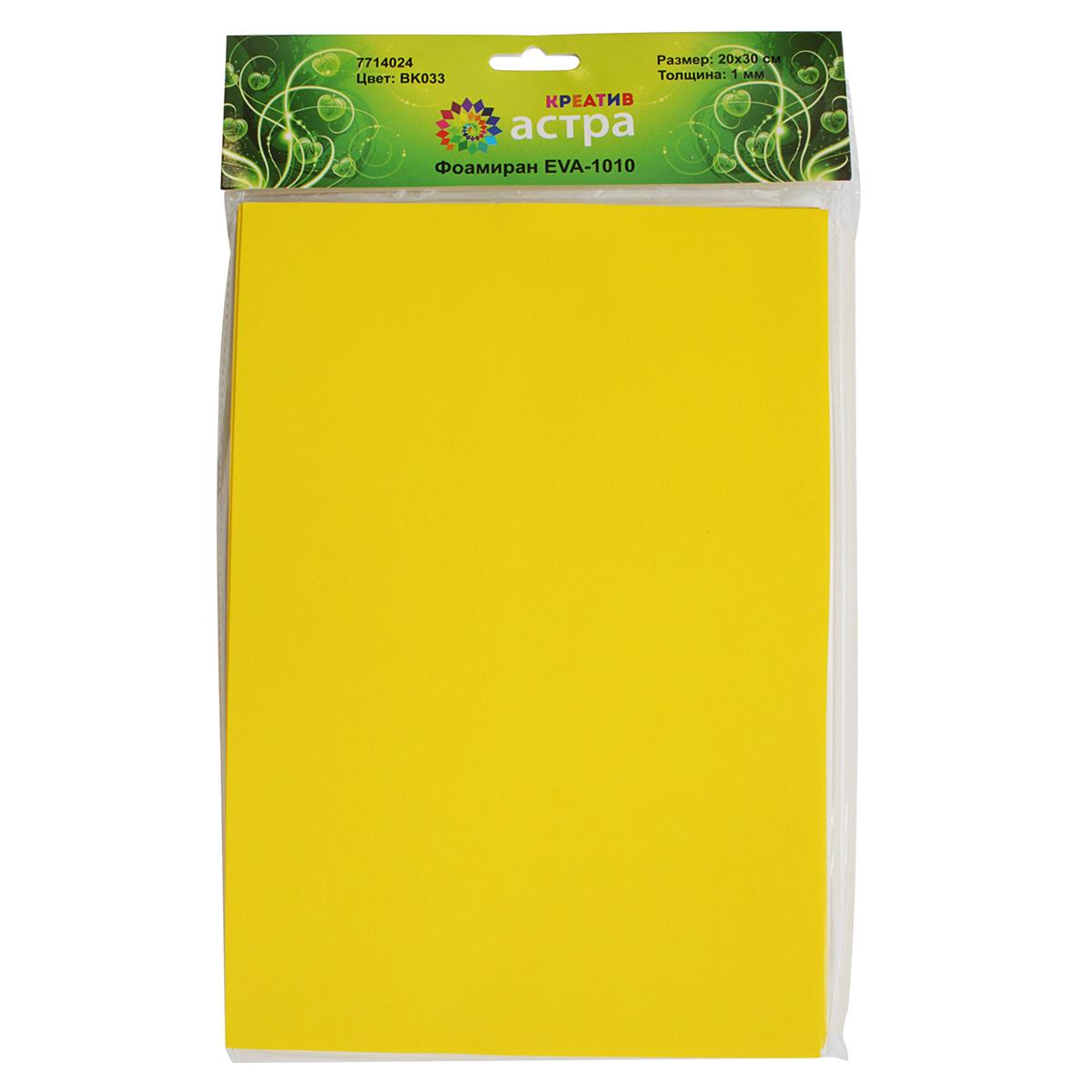 Фоамиран Астра, цвет: желтый, 20 х 30 см, 10 штC0038550Фоамиран Астра - это пластичная замша, ее можно применить для создания разнообразного вида декора: открытки, магнитики, цветы, забавные игрушки и т.д. Главная особенность материала фоамиран заключается в его способности к незначительному растяжению, которого вполне достаточно для «запоминания» изделием своей формы.На ощупь мягкая синтетическая замша очень приятна и податлива, поэтому работать с ней не составит труда даже начинающему.Размер ткани: 200 x 300 мм. В упаковке 10 штук.