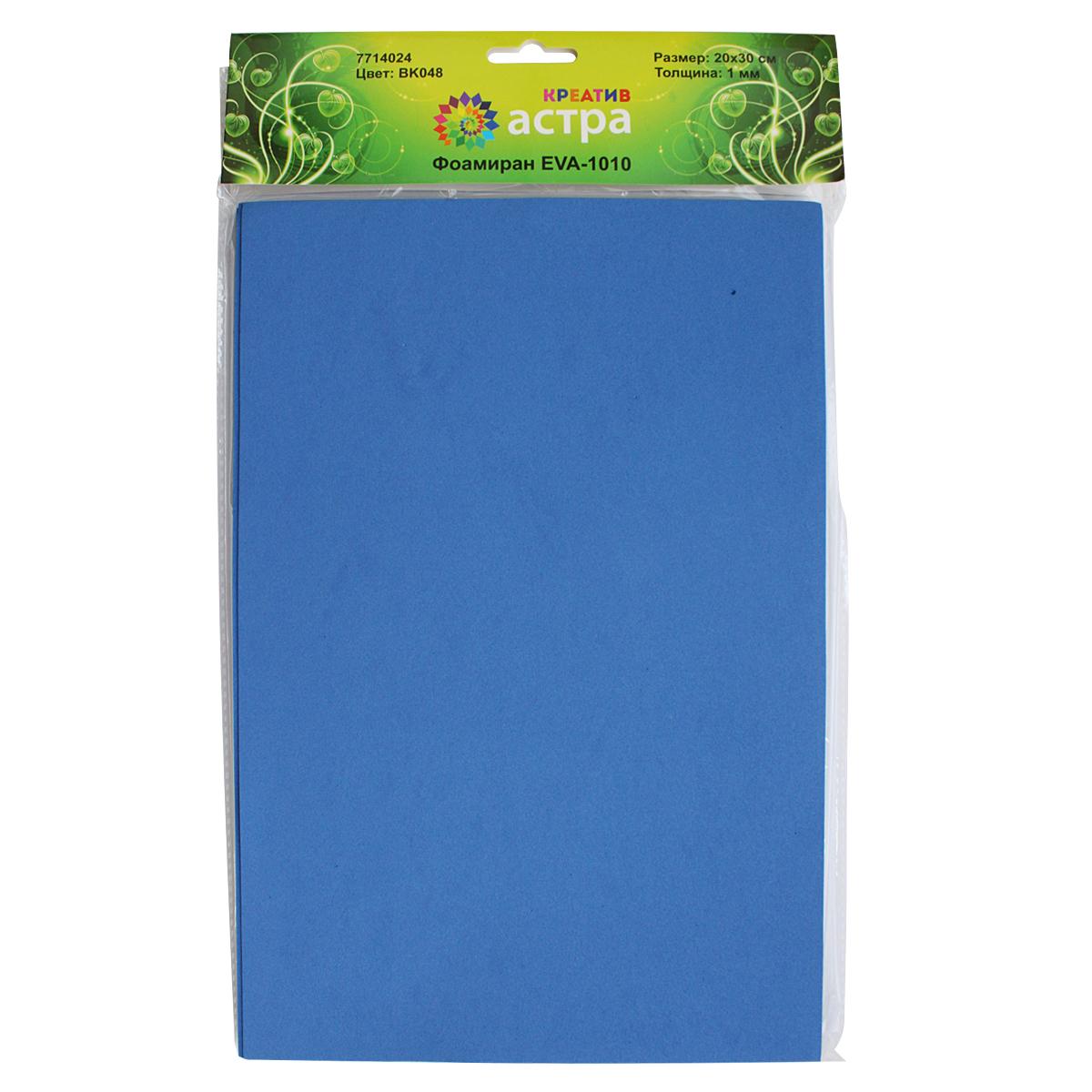 Фоамиран Астра, цвет: синий, 20 х 30 см, 10 шт7714024_BK048 синийФоамиран Астра - это пластичная замша, ее можно применить для создания разнообразного вида декора: открытки, магнитики, цветы, забавные игрушки и т.д. Главная особенность материала фоамиран заключается в его способности к незначительному растяжению, которого вполне достаточно для запоминания изделием своей формы.На ощупь мягкая синтетическая замша очень приятна и податлива, поэтому работать с ней не составит труда даже начинающему.Размер ткани: 200 x 300 мм. В упаковке 10 штук.