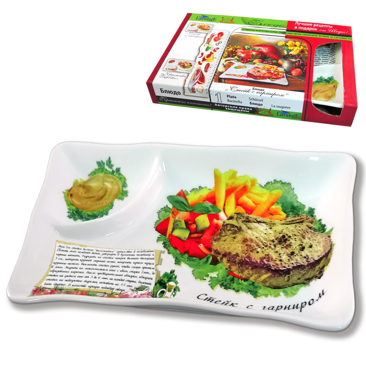 Блюдо LarangE Стейк с гарниром, 20,6 х 12,5 х 2,7 см94672Блюдо LarangE Стейк с гарниром, выполненное из высококачественного фарфора, порадует вас изящным дизайном и практичностью. Блюдо имеет дополнительное отделение для соуса. Стенки блюда декорированы изображением стейка с гарниром. Кроме того, для упрощения процесса приготовления на стенках написан рецепт. В комплект прилагается небольшой буклет с рецептами любимых блюд.Такое блюдо украсит ваш праздничный или обеденный стол, а оригинальное исполнение понравится любой хозяйке.Можно использовать в микроволновой печи, духовом шкафу, посудомоечной машине, холодильнике. Не применять абразивные чистящие вещества.