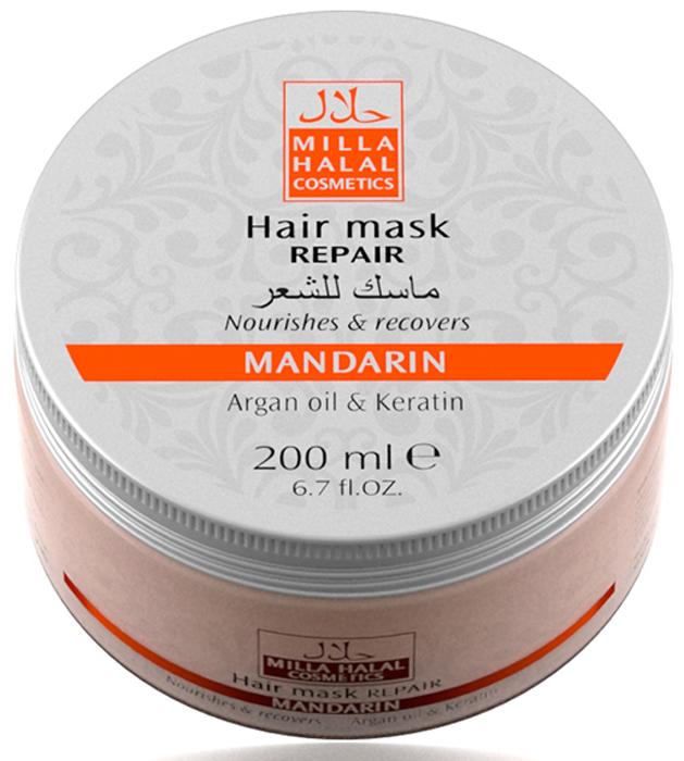 Milla Halal Cosmetics Маска для восстановления поврежденных волос с маслом аргании и кератином MILLA MANDARIN, 200МЛAC-1121RD100% натуральный продукт. Маска по уходу за волосами в домашних условиях. При регулярном применении, маска питает и увлажняет волосы изнутри, а также создаёт невидимую плёнку, обеспечивающую дополнительную защиту от внешнего негативного воздействия. Маска обладает мощными питательными свойствами, превращая сухие волосы в мягкие и блестящие.Уникальный состав маски создан для восстановления ослабленных волос, подвергшихся неправильному уходу (термическим, химическим воздействиям). А также для волос, ставших ломкими, не получающих достаточного количества питательных веществ из волосяных фолликул.