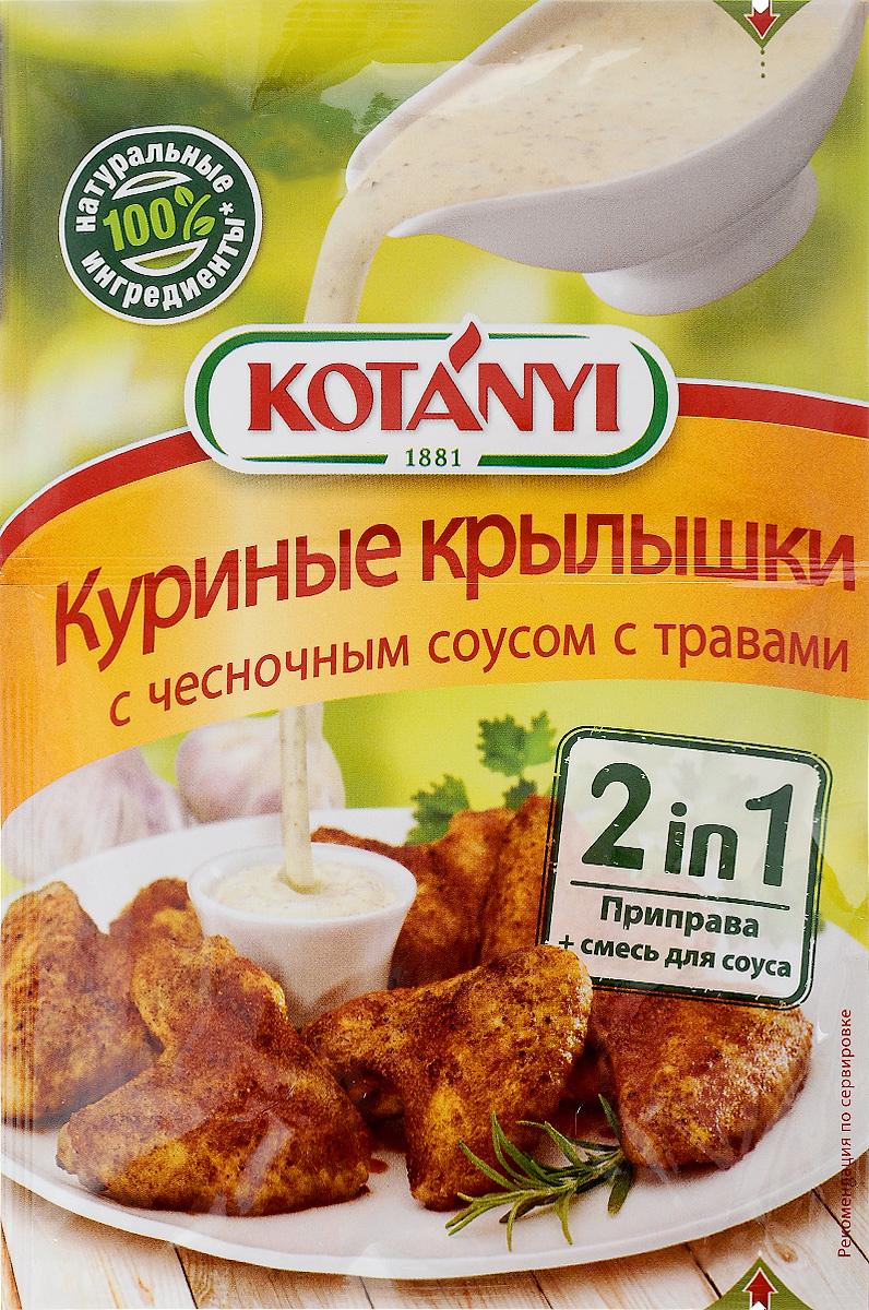 Kotanyi Приправа для куриных крылышек с чесночным соусом с травами, 37 г142111Приправа для куриных крылышек с чесночным соусом с травами Kotanyi - 100% натуральные ингредиенты. Без усилителей вкуса, без консервантов, без красителей.Kotanyi 2 in 1 - это идеальное сочетание изысканной приправы и смеси для соуса для быстрого приготовления аппетитных блюд. Тщательно отобранные специи придают блюду восхитительный вкус, а простой в приготовлении соус идеально дополняет блюдо.Уважаемые клиенты! Обращаем ваше внимание, что полный перечень состава продукта представлен на дополнительном изображении.