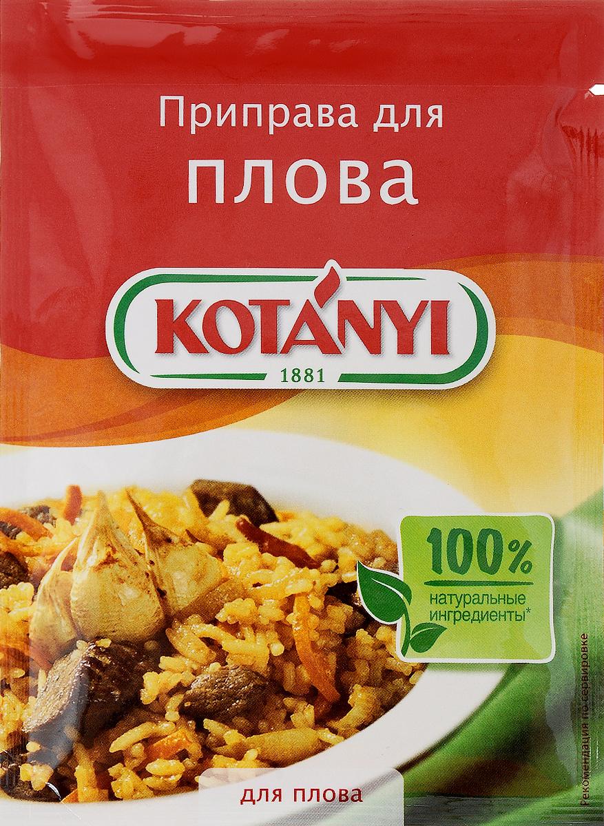 Kotanyi Приправа для плова, 20 г приправа kotanyi красный перец