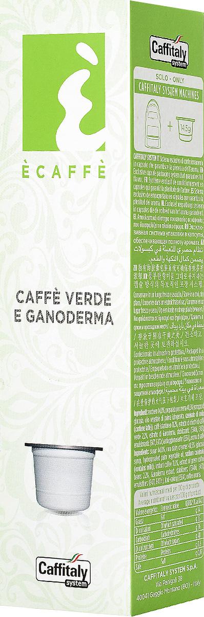 Caffitaly Green Coffee and Ganoderma кофе в капсулах, 10 шт4600946000827Кофе Green Coffee and Ganoderma с интенсивным ароматом зерен зеленого кофе в сочетании с древним вкусом гриба ганодермы, обладающим множеством целебных свойств.Эксклюзивная система упаковки в капсулы, обеспечивающая полноту аромата.Вес одной капсулы: 14,5 г. Уважаемые клиенты! Обращаем ваше внимание, что полный перечень состава продукта представлен на дополнительном изображении.
