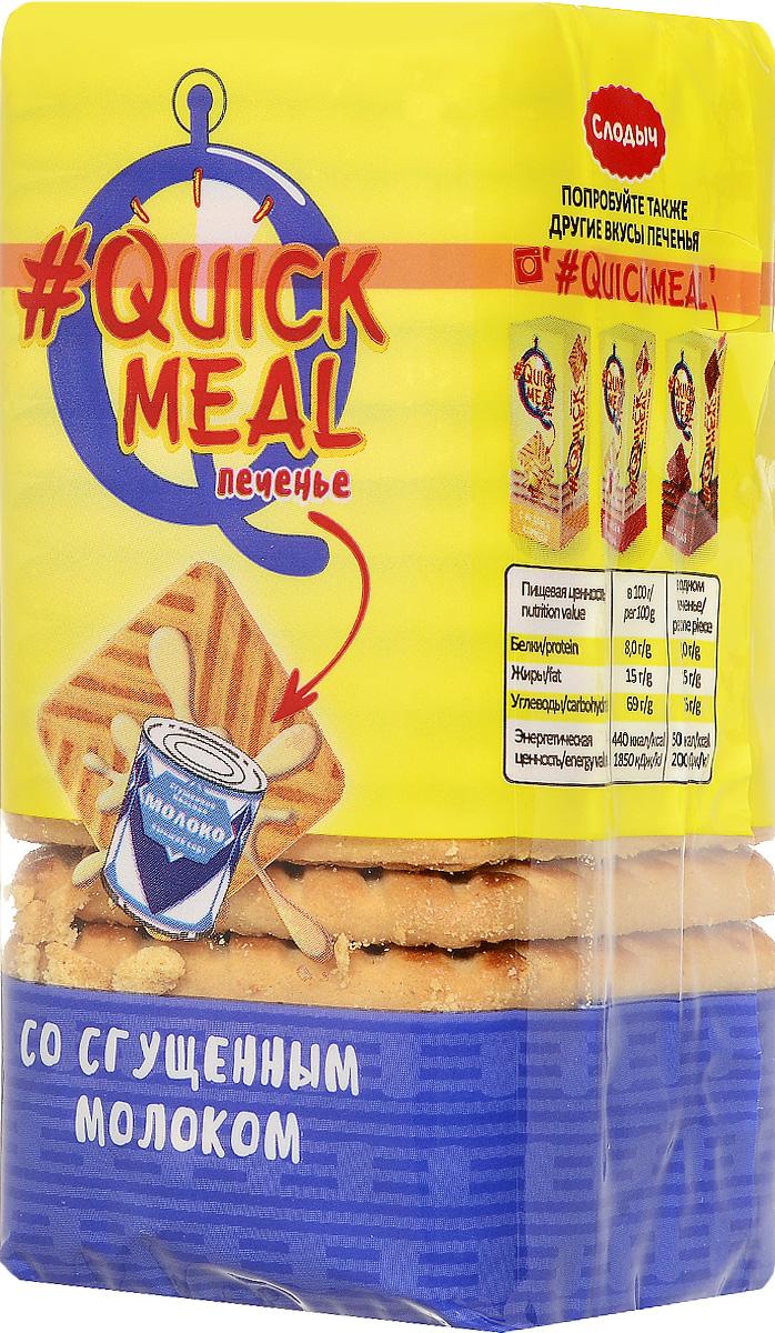 Слодыч #QuickMeal печенье сахарное со сгущенным молоком, 185 г