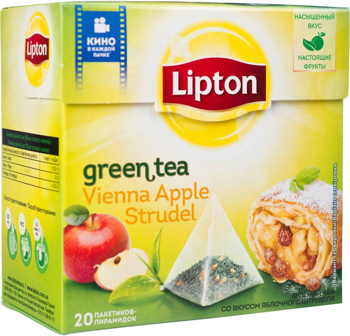 Lipton Зеленый чай Apple Strudel 20 шт0120710Lipton Vienna Apple Strudel - зелёный байховый чай с ароматом яблок и кусочками фруктов. Попробовав Lipton Vienna Apple Strudel со вкусом нежного венского штруделя – классического яблочного десерта из тончайшего слоеного теста, вы невольно представите себя в самом очаровательном европейском городе – Вене. Утонченный аромат нового чая Lipton напомнит непередаваемый шарм музыкальной столицы Европы: города роскоши и великолепных парков, величественных дворцов и сказочных замков.