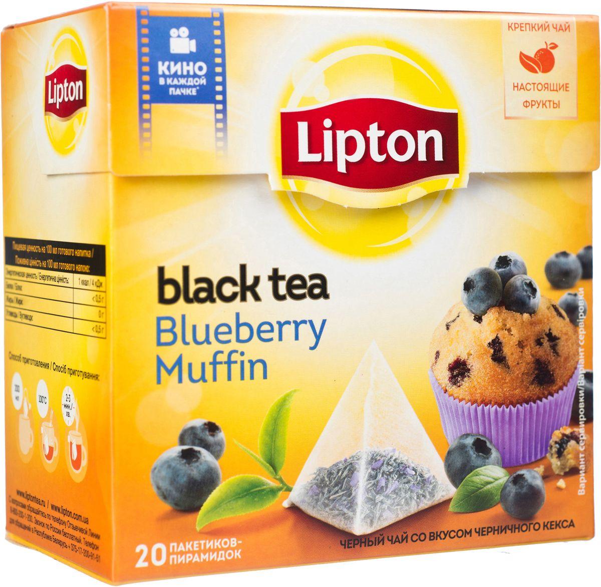 Lipton Черный чай Blueberry Muffin 20 шт0120710Что выбрать на десерт? Конечно, ягодное угощение! Кусочки спелой черники вместе с отборными листочками черного чая соединяются в зажигательном танце внутри просторного пакетика пирамидки чая Lipton Blueberry Muffin, раскрывая аппетитный вкус и притягательный аромат восхитительного черничного кекса. Отличный выбор для вкусного удовольствия!