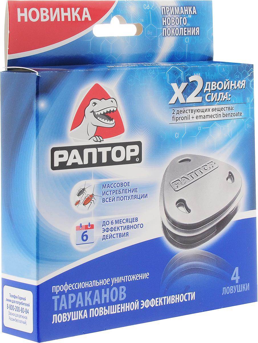 Ловушка от тараканов РАПТОР, повышенная эффективность, 4 штS03301004Ловушка от тараканов РАПТОР содержит уникальную формулу, которая эффективно воздействует на тараканов, адаптировавшихся к ранее используемым препаратам в борьбе с ними. В состав формулы входят два высокоэффективных действующих вещества - фипронил и эмамектин бензоат, которые обладают сильнейшим нервнопаралитическим воздействием на все виды тараканов, но при этом абсолютно безвредны для человека. Как это работает Ловушка РАПТОР состоит из привлекательной для тараканов приманки и активных действующих компонентов. Не важно, съест ли таракан приманку или просто заденет ее своим покровом, он становится носителем отравляющего вещества. Успев вернуться в популяцию, насекомое перед гибелью заражает своих собратьев, каждый из которых становится новым источником заражения. Это позволяет избавиться даже от тех тараканов, о наличии которых вы даже не подозревали. В приманке воссоздан аромат следовых феромонов, которыми тараканы помечают свой путь к еде для быстрой ориентации в пространстве. Рецепторы человека этот запах не воспринимают. Следовые феромоны вместе с пищевыми аттрактантами молочного жира делают ловушку особенно привлекательной для тараканов. Товар сертифицирован.