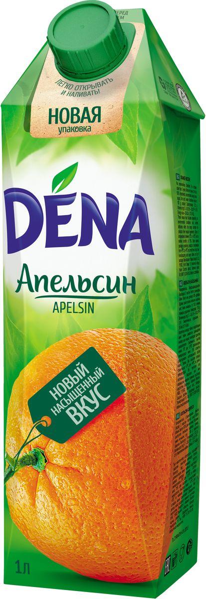 Dena Апельсин нектар, 1 л0120710Начинайте день с апельсинового нектара, потому что он, как часть здоровой диеты, может помочь сохранить здоровье, а также может помочь снизить риск некоторых заболеваний. А ещё этот фрукт богат антиоксидантами,которые оказывают омолаживающее действие на организм. Мы стремимся улучшить жизнь людей, предлагая качественный, полезный и доступный продукт! Строгий отбор и контроль качества в сочетании с высокими технологиями производства позволяют сохранить все витамины, необходимые для жизнедеятельности человека. Торговая марка Dena - это соки и нектары, изготовленные на основе лучших фруктов и овощей солнечного Узбекистана. Широкая линейка продукции и доступная для потребителя цена способны удовлетворить желания любого покупателя. Асептическая упаковка удобна в применении и соответствует требованиям современного потребителя.