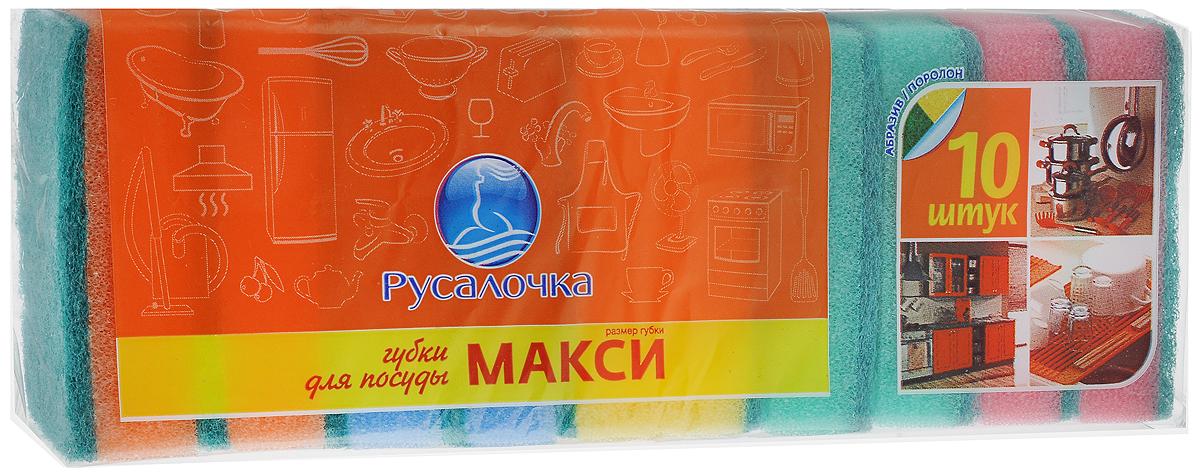 Губка для посуды Русалочка Макси, 8,5 х 5,5 х 2,5 см, 10 шт402-394Губки для посуды Русалочка Макси изготовлены из цветного пенополиуретана и снабжены абразивным слоем. Особая структура полимеров удерживает пену и моющие компоненты в пористых ячейках губки, что позволяет уменьшить расход чистящих средств и продлевает ресурс губки. Изделия эффективно удаляют загрязнения и очищают поверхность. Мягкий слой предназначен для деликатного мытья, а жесткий - для сильных загрязнений.