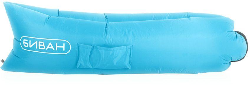 Биван оригинальный, надувной диван, цвет: бирюзовый, 200 х 90 смK100Надувается за 15 секунд без насоса, держит воздух 12 часов, ремонтопригоден (рем. комплект продается отдельно)
