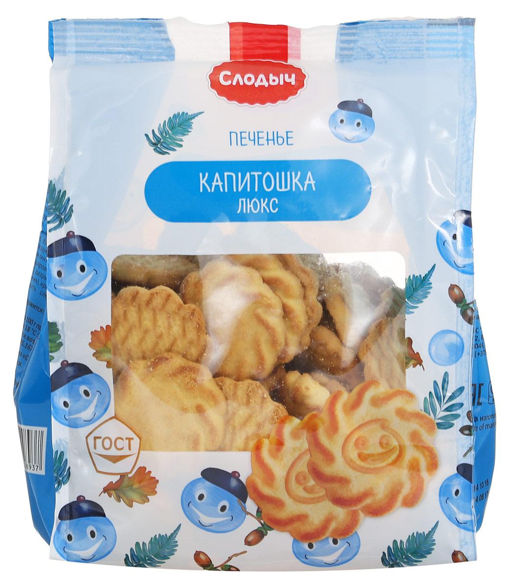 Слодыч Капитошка люкс печенье, 250 г0120710Сахарное печенье Слодыч Капитошка из пшеничной муки высшего сорта с добавлением сахара, маргарина, сыворотки молочной сухой, ванильной пудры и бета-каротина. Бета-каротин является важным источником витамина А, а также антиоксидантом. Поверхность печенья покрыта взбитым яйцом.