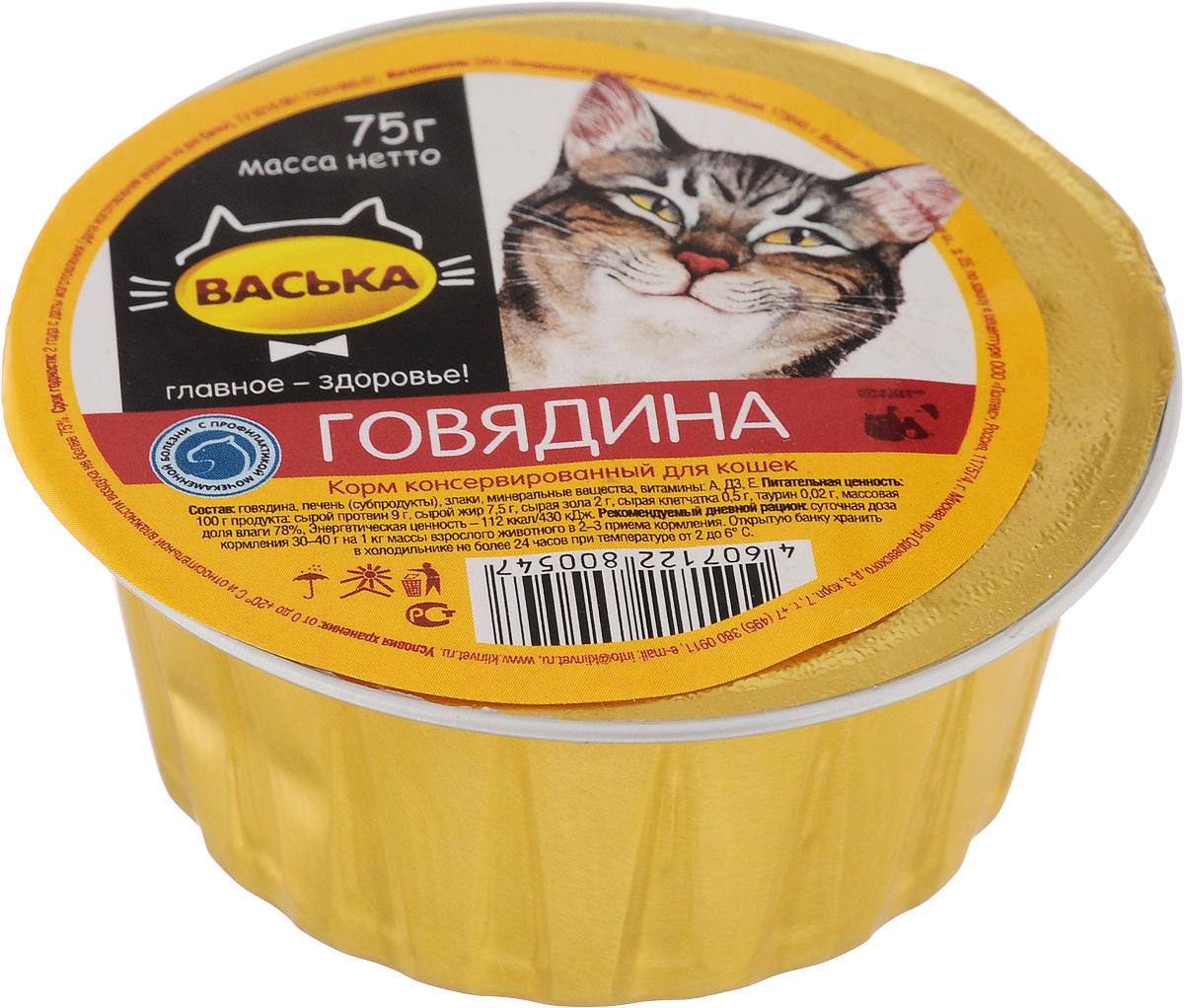 Консервы для кошек Васька, для профилактики мочекаменных болезней, говядина, 75 г0547Консервированный корм Васька - это сбалансированное и полнорационное питание, которое обеспечит вашего питомца необходимыми белками, жирами, витаминами и микроэлементами. Нежный паштет порадует кошек любых возрастов и вкусовых предпочтений. Высокий процент содержания влаги в продукте является отличной профилактикой возникновения мочекаменной болезни. Высокое содержание белков и жиров, а также важнейших микроэлементов и витаминов обеспечат вашу кошку энергией и здоровьем. Корм абсолютно натуральный, не содержит ГМО, ароматизаторов и искусственных красителей. Удобная одноразовая упаковка сохраняет корм свежим и позволяет контролировать порцию потребления.Товар сертифицирован.