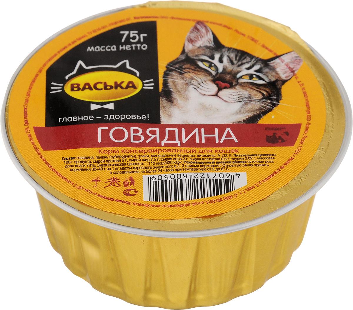 Консервы для кошек Васька, говядина, 75 г0120710Консервированный корм Васька - это сбалансированное и полнорационное питание, которое обеспечит вашего питомца необходимыми белками, жирами, витаминами и микроэлементами. Нежный паштет порадует кошек любых возрастов и вкусовых предпочтений. Высокий процент содержания влаги в продукте является отличной профилактикой возникновения мочекаменной болезни. Говядина - естественный источник белков и жиров, которые легко усваиваются в организме животного и не нагружают обмен веществ и пищеварение. В корме также содержатся калий, цинк, легко усваиваемые формы железа, биофлавоноиды и витамины группы В. Корм абсолютно натуральный, не содержит ГМО, ароматизаторов и искусственных красителей. Удобная одноразовая упаковка сохраняет корм свежим и позволяет контролировать порцию потребления.Товар сертифицирован.