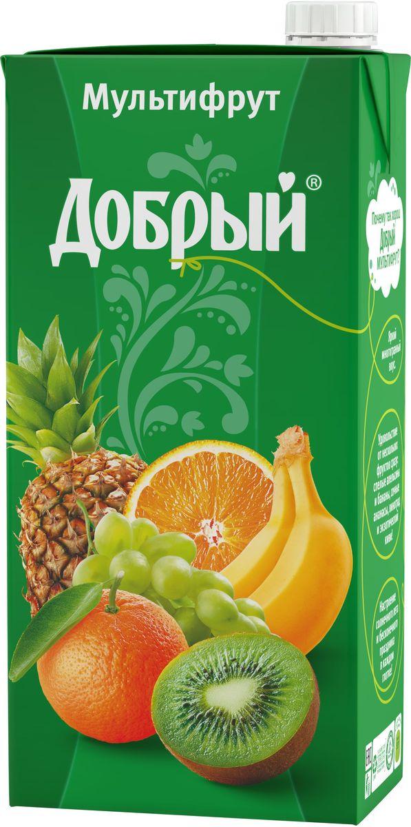 Добрый нектар Мультифрут, 2 л865506Мультифрут – яркий многогранный вкус, сочетающий в себе разные фрукты. В том числе спелые апельсины, нежные бананы и сочные ананасы! Вместе эти фрукты создают неповторимое ощущение тропического лета в каждом глотке! Качественные и вкусные 100% соки, нектары и морсы Добрый, сделанные с добротой и щедростью, выпускаются в России с 1988 года. Добрый - самый любимый и популярный соковый бренд в России. Это натуральный и вкусный продукт, который никогда не жертвует качеством, с широким ассортиментом вкусов и упаковок, который позволяет каждому выбирать то, что нужно именно ему. Для питания детей с 3-х лет. Бренд Добрый заботится не только о вкусе и качестве своих соков и нектаров, но и об обществе, помогая растить добро и делая мир вокруг немного лучше. Программа Растим добро по адаптации детей, оставшихся без попечения родителей, - одна из социальных инициатив, на которую идет часть средств от продажи каждой упаковки Добрый. В 2016 году программа Растим Добро действует в 31 детском доме в 7 регионах России. Высокое качество продукции под брендом Добрый подтверждено национальными и международными наградами: Лучшее детям, Народная марка, Бренд года. В 2015 году бренд Добрый в 9-ый раз стал обладателем премии Товар года в номинации Натуральные соки и нектары.