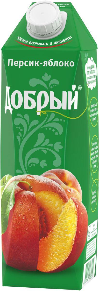 Добрый нектар Персик Яблоко, 1 л372201Этот нежный вкус соединил в себе сочную мякоть персика и кислинку яблока. Одновременно сладкий и свежий, он никого не оставляет равнодушным. Качественные и вкусные 100% соки, нектары и морсы Добрый, сделанные с добротой и щедростью, выпускаются в России с 1988 года. Добрый - самый любимый и популярный соковый бренд в России. Это натуральный и вкусный продукт, который никогда не жертвует качеством, с широким ассортиментом вкусов и упаковок, который позволяет каждому выбирать то, что нужно именно ему.Для питания детей с 3-х лет. Бренд Добрый заботится не только о вкусе и качестве своих соков и нектаров, но и об обществе, помогая растить добро и делая мир вокруг немного лучше. Программа Растим добро по адаптации детей, оставшихся без попечения родителей, - одна из социальных инициатив, на которую идет часть средств от продажи каждой упаковки Добрый. В 2016 году программа Растим Добро действует в 31 детском доме в 7 регионах России. Высокое качество продукции под брендом Добрый подтверждено национальными и международными наградами: Лучшее детям, Народная марка, Бренд года. В 2015 году бренд Добрый в 9-ый раз стал обладателем премии Товар года в номинации Натуральные соки и нектары.