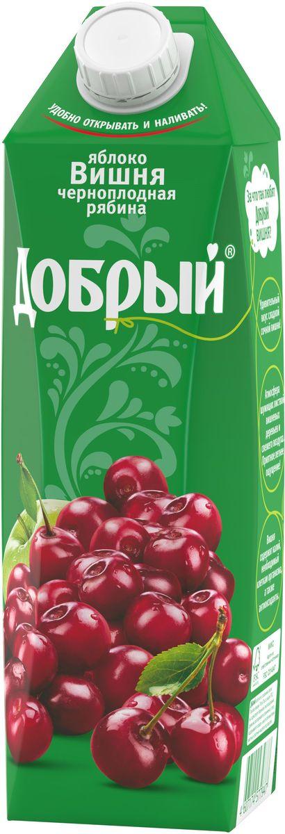 Добрый Яблоко, Черноплодная рябина, Вишня нектар, 1 л0120710Качественные и вкусные 100% соки, нектары и морсы Добрый, сделанные с добротой и щедростью, выпускаются в России с 1988 года. Добрый самый любимый и популярный соковый бренд в России. Это натуральный и вкусный продукт, который никогда не жертвует качеством, с широким ассортиментом вкусов и упаковок, который позволяет каждому выбирать то, что нужно именно ему.Для питания детей с 3-х лет Бренд Добрый заботится не только о вкусе и качестве своих соков и нектаров, но и об обществе, помогая растить добро и делая мир вокруг немного лучше. Программа Растим добро по адаптации детей, оставшихся без попечения родителей, - одна из социальных инициатив, на которую идет часть средств от продажи каждой упаковки Добрый. В 2016 году программа Растим Добро действует в 31 детском доме в 7 регионах России. Высокое качество продукции под брендом Добрый подтверждено национальными и международными наградами: Лучшее детям, Народная марка, Бренд года. В 2015 году бренд Добрый в 9-ый раз стал обладателем премии Товар года в номинации Натуральные соки и нектары.