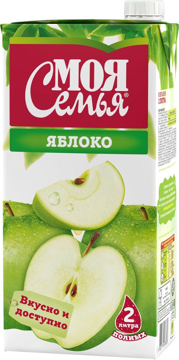 Моя Семья Яблочный нектар, 2 л5060295130016Спелые и ароматные яблоки – вот основа яблочного нектара Моя Cемья, поэтому наш нектар содержит природный калий, который необходим организму.