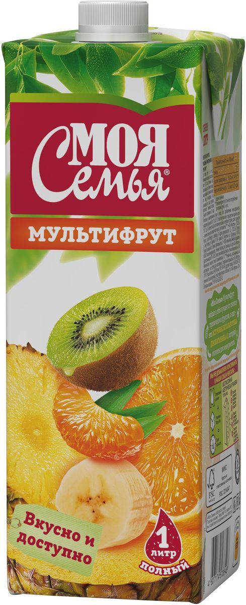Моя Семья нектар Мультифрут, 1 л1481202Представьте, что все самые спелые тропические фрукты объединились в одну веселую семейку. Представили? И что получилось? Правильно – невероятно вкусный мультифрут Моя Семья! Моя Семья Мультифрут вобрал в себя лучшее от спелых тропических фруктов, а еще – это источник бетакаротина (провитамина А), который полезен для иммунитета.