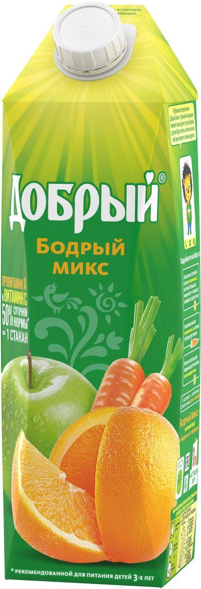 Добрый Бодрый Микс нектар, 1 л1488001Качественные и вкусные 100% соки, нектары и морсы Добрый, сделанные с добротой и щедростью, выпускаются в России с 1988 года. Добрый - самый любимый и популярный соковый бренд в России. Это натуральный и вкусный продукт, который никогда не жертвует качеством, с широким ассортиментом вкусов и упаковок, который позволяет каждому выбирать то, что нужно именно ему. Для питания детей с 3-х лет. Бренд Добрый заботится не только о вкусе и качестве своих соков и нектаров, но и об обществе, помогая растить добро и делая мир вокруг немного лучше. Программа Растим добро по адаптации детей, оставшихся без попечения родителей, - одна из социальных инициатив, на которую идет часть средств от продажи каждой упаковки Добрый. В 2016 году программа Растим Добро действует в 31 детском доме в 7 регионах России. Высокое качество продукции под брендом Добрый подтверждено национальными и международными наградами: Лучшее детям, Народная марка, Бренд года. В 2015 году бренд Добрый в 9-ый раз стал обладателем премии Товар года в номинации Натуральные соки и нектары.