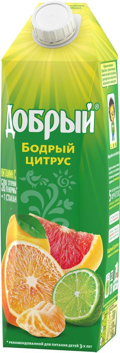 Добрый Бодрый Цитрус нектар, 1 л0120710Качественные и вкусные 100% соки, нектары и морсы Добрый, сделанные с добротой и щедростью, выпускаются в России с 1988 года. Добрый - самый любимый и популярный соковый бренд в России. Это натуральный и вкусный продукт, который никогда не жертвует качеством, с широким ассортиментом вкусов и упаковок, который позволяет каждому выбирать то, что нужно именно ему. Для питания детей с 3-х лет. Бренд Добрый заботится не только о вкусе и качестве своих соков и нектаров, но и об обществе, помогая растить добро и делая мир вокруг немного лучше. Программа Растим добро по адаптации детей, оставшихся без попечения родителей, - одна из социальных инициатив, на которую идет часть средств от продажи каждой упаковки Добрый. В 2016 году программа Растим Добро действует в 31 детском доме в 7 регионах России. Высокое качество продукции под брендом Добрый подтверждено национальными и международными наградами: Лучшее детям, Народная марка, Бренд года. В 2015 году бренд Добрый в 9-ый раз стал обладателем премии Товар года в номинации Натуральные соки и нектары.