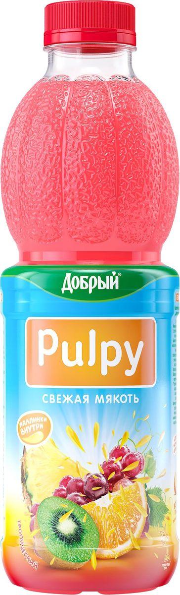 Добрый Pulpy Тропический, напиток сокосодержащий с мякотью, 0,9 л0120710Добрый Pulpy - сокосодержащий напиток от самого популярного российского сокового бренда Добрый. Добрый Pulpy - это смесь фруктового сока, артезианской воды и сочной мякоти цитрусовых, которая дарит настоящее фруктовое освежение. Производится по уникальной технологии, которая позволяет сохранить мякоть свежей и сочной как в настоящем апельсине. Для питания детей с 3-х лет.