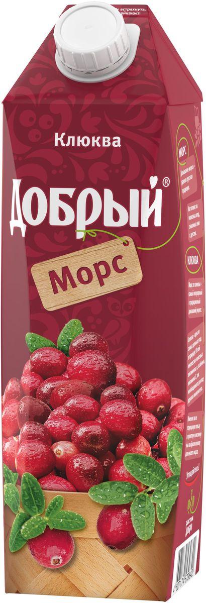 Добрый Морс Клюква, 1 л0120710Клюква - одна из самых ценных ягод в природе! В ней множество полезных витаминов, и, особенно, витамина С, так необходимого для поддержки иммунитета. Именно за ее природную пользу и приятную кислинку мы выбрали клюкву для нашего морса. Качественные и вкусные 100% соки, нектары и морсы Добрый, сделанные с добротой и щедростью, выпускаются в России с 1988 года. Добрый самый любимый и популярный соковый бренд в России. Это натуральный и вкусный продукт, который никогда не жертвует качеством, с широким ассортиментом вкусов и упаковок, который позволяет каждому выбирать то, что нужно именно ему. Для питания детей с 3-х лет. Бренд Добрый заботится не только о вкусе и качестве своих соков и нектаров, но и об обществе, помогая растить добро и делая мир вокруг немного лучше. Программа Растим добро по адаптации детей, оставшихся без попечения родителей, - одна из социальных инициатив, на которую идет часть средств от продажи каждой упаковки Добрый. В 2016 году программа Растим Добро действует в 31 детском доме в 7 регионах России. Высокое качество продукции под брендом Добрый подтверждено национальными и международными наградами: Лучшее детям, Народная марка, Бренд года. В 2015 году бренд Добрый в 9-ый раз стал обладателем премии Товар года в номинации Натуральные соки и нектары.