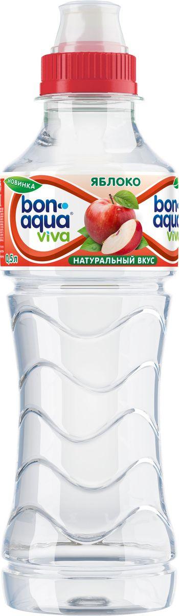 BonAqua Viva Яблоко напиток безалкогольный негазированный, 0,5 л0120710BonAqua Viva - это вкус свежести! BonAqua Viva освежит каждый день твоей жизни, наполнит его прекрасными эмоциями, яркими красками и впечатлениями!BonAqua Viva проходит 7-ми ступенчатую систему очистки и водоподготовки.