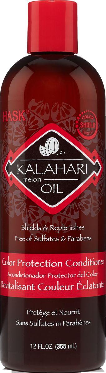 HASK Кондиционер для защиты цвета с маслом дыни Калахари, 355 мл81601067Кондиционер для защиты цвета с маслом дыни Калахари защищает от сухости и потускнения цвета, делает волосы увлажненными и сияющими. Этот шампунь деликатно очищает, чтобы сохранить яркий цвет Ваших волос.