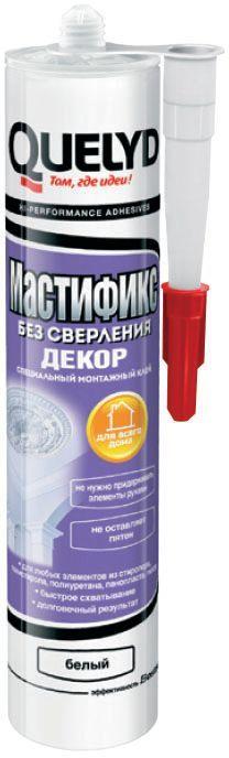 Клей монтажный Quelyd Mastifix Декор, 0,31 л106-026Монтажный клей Quelyd Мастификс Декор Специальный монтажный клей для любых декоративных элементов из полистирола, полиуретана, пенопласта, стиропора и т.д. ПРЕИМУЩЕСТВА быстрое схватывание: 20 секунд; для приклеивание на большинство поверхностей: бетон, гипс, гипсокартон, плитка, дерево, кирпич, ПВХ, металл и т.д. Внимание! Одна из склеиваемых поверхностей должна быть впитывающей. Не использовать для полипропилена и полиэтилена; без растоврителя - не деформирует декоративные элементы; сила схватывания: 70кг/м2; практически без запаха; ТЕХНИЧЕСКИЕ ХАРАКТЕРИСТИКИ Для внутренних и внешних работ ( под навесом); Температура нанесения: от +10°С до +30°С; Температура эксплуатации: от -30°С до +120°С; Время гуммирования: нет; Максимальная механическая прочность: не ранее, чем через 24 часа;
