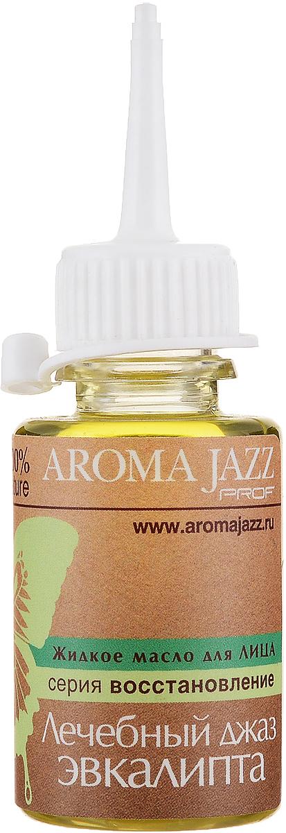Aroma Jazz Масло жидкое для лица Лечебный джаз эвкалипта, 25 млFS-00897Действие: нормализует работу сальных желез, отбеливает кожу, улучшает её состояние при угревой сыпи, фурункулезе, герпесе. Масло регенерирует поврежденные участки кожи после ожогов, ран, обморожений. Оно обладает антисептическими, регенерирующими и дезодорирующими свойствами. Масло «Лечебный джаз эвкалипта» рекомендовано при жирной, пористой коже с элементами угревой сыпи. Противопоказания аллергическая реакция на составляющие компоненты. Срок хранения 24 месяца. После вскрытия упаковки рекомендуется использование помпы, использовать в течение 6 месяцев. Не рекомендуется снимать помпу до завершения использования.