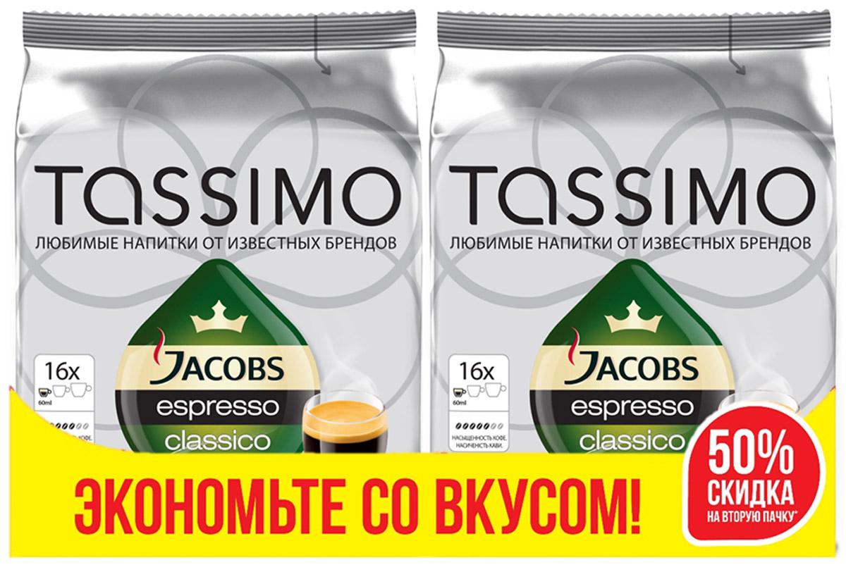 Tassimo Jacobs Espresso Classico кофе в капсулах, 2 упаковки по 16 шт0120710Насыщенный кофе с интенсивным вкусом и плотной бархатистой пенкой. Позвольте Jacobs, брэнду с вековым опытом немецких производителей кофе - подарить вам крепкий и вместе с тем удивительно гармоничный эспрессо. Каждая упаковка содержит 16 Т-Дисков и рассчитана на 16 порций. В каждом Т-Диске содержится точно дозированная порция молотого кофе. Каждый из этих специально разработанных Т-Дисков имеет уникальный штрих-код, который считывается кофемашиной Tassimo. В этом коде указан объем воды, время приготовления и оптимальная температура, необходимая для получения чашки безупречного напитка.Состав: кофе натуральный жареный молотый Jacobs Monarch. Эспрессо среднеобжаренный высшего сорта.
