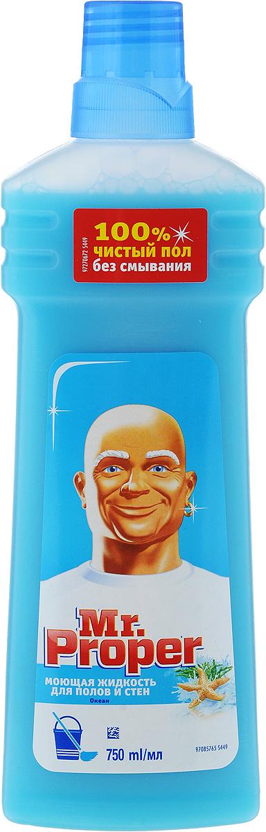 Жидкость моющая для полов и стен Mr. Proper, океанская свежесть, 750 мл19201Моющая жидкость Mr. Proper предназначена для очистки полов и стен от загрязнений с ароматом океанской свежести. Ее безвредная pH формула подходит для уборки различных поверхностей, включая лакированный паркет и ламинат.Объем: 750 мл.Товар сертифицирован.
