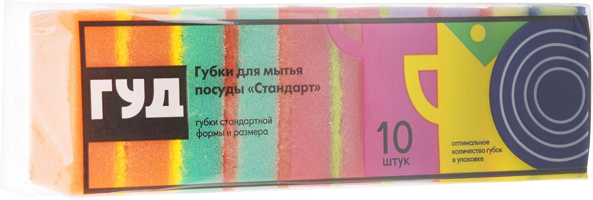 Губка для мытья посуды ГУД Стандарт, 10 шт531-105Губки ГУД Стандарт предназначены для мытья посуды и других поверхностей. Выполнены из поролона и абразивного материала. Мягкий слой используется для деликатной чистки и способствует образованию пены, жесткий - для сильных загрязнений.В комплекте 10 губок разного цвета.Размер губки: 8,5 х 5,5 х 2,5 см.