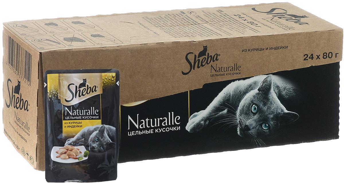 Корм консервированный Sheba Naturalle, для взрослых кошек, с курицей и индейкой, 80 г, 24 шт0120710Полнорационный сбалансированный корм для взрослых кошек Sheba Naturalle идеально подойдет вашему любимцу. Аппетитные мясные кусочки в нежном желе содержат все питательные вещества, витамины и минералы, необходимые для сбалансированного питания вашей кошки каждый день. Это изысканное блюдо - яркий пример того, как простые ингредиенты в руках истинного кулинара превращаются в удивительно вкусное блюдо. Сочные, тающие во рту кусочки курицы и индейки рождают нежный вкус, который подарит настоящее удовольствие вашей кошке. Товар сертифицирован.