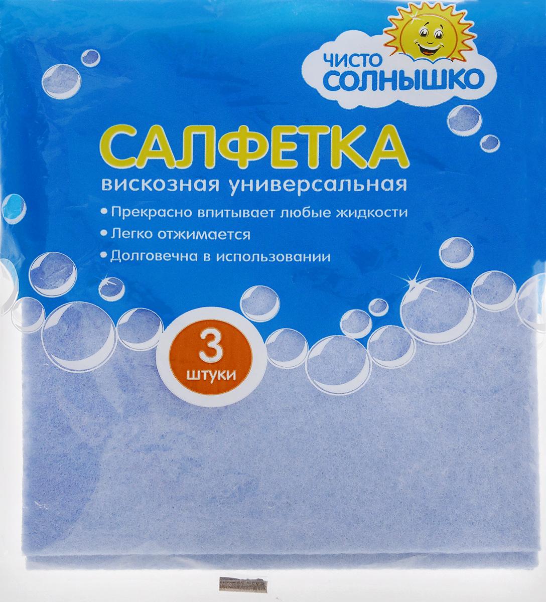 Салфетка для уборки Чисто-Солнышко, универсальная, цвет: голубой, 30 x 34 см, 3 шт787502Салфетки для уборки Чисто-Солнышко, выполненные из вискозы и полиэстера, предназначены для уборки и могут применяться с различными моющими средствами. Эффективно впитывают жидкость. Мягкие и прочные, легко отжимаются и быстро сохнут.