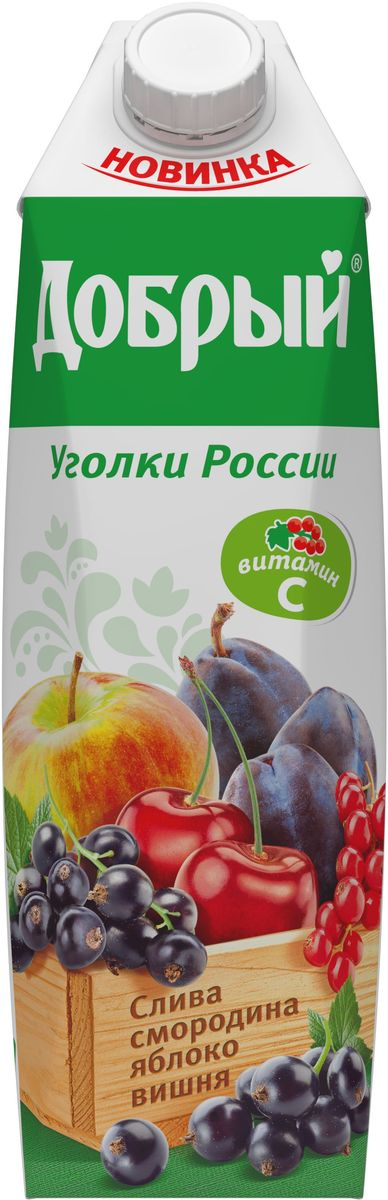 Добрый нектар из смеси фруктов и ягод, 1 л1632001Вдохновившись разнообразием фруктов и ягод нашей страны, Добрый представляет новую линейку вкусов Уголки России. Известно, что сады Черноземья приносят богатые урожаи фруктов и ягод, ведь земля этого края необычайно плодородна. Смородина, вишня, слива поддерживают иммунитет, благодаря высокому природному содержанию витамина С.Для питания детей с 3-х лет.
