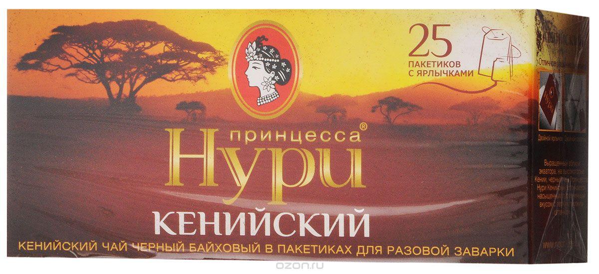 Принцесса Нури Кенийский черный чай в пакетиках, 25 шт0120710Черный чай в пакетиках Принцесса Нури Кенийский, выращенный вблизи экватора на высокогорье Кении, отличается сбалансированным гармоничным вкусом с легким терпким оттенком. Идеально сочетается с молоком.