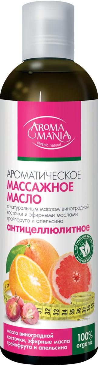 Лекус Аромамания Массажное масло Антицеллюлитное, 250 мл63134krТолько натуральные ценные масла способны сделать массаж по настоящему эффективным, ведь полезные вещества, содержащиеся в маслах проникают в глубокие слои кожи питая и восстанавливая ее. Содержащиеся в маслах ценные полиненасыщенные жирные кислоты способствуют обновлению и омоложению кожи, запуская природные механизмы регенерации. Витамины (особенно, мощнейший антиоксидант витамин Е) и минералы, содержащиеся в маслах, делают кожу более эластичной, упругой, способствуют выработке собственного коллагена, выравнивают и питают ее. Раскрытие пор способствует детоксикации. Ароматерапивтический эффект, способный достигаться только при помощи натуральных эфирных масел, используемых в ароматических композициях или аромалампах, поможет при депрессиях и нервных перенапряжениях
