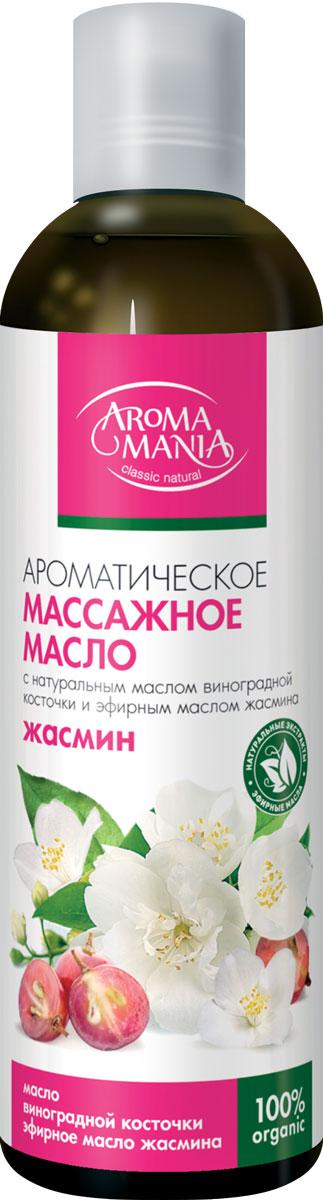 Лекус Аромамания Массажное масло Жасмин, 250 мл4627090991870Только натуральные ценные масла способны сделать массаж по настоящему эффективным, ведь полезные вещества, содержащиеся в маслах проникают в глубокие слои кожи питая и восстанавливая ее. Содержащиеся в маслах ценные полиненасыщенные жирные кислоты способствуют обновлению и омоложению кожи, запуская природные механизмы регенерации. Витамины (особенно, мощнейший антиоксидант витамин Е) и минералы, содержащиеся в маслах, делают кожу более эластичной, упругой, способствуют выработке собственного коллагена, выравнивают и питают ее. Раскрытие пор способствует детоксикации. Ароматерапивтический эффект, способный достигаться только при помощи натуральных эфирных масел, используемых в ароматических композициях или аромалампах, поможет при депрессиях и нервных перенапряжениях