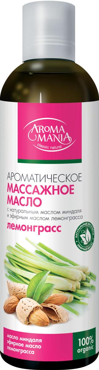 Лекус Аромамания Массажное масло Лемонграсс, 250 млБ33041_шампунь-обепиха и василек, скраб-черная смородинаТолько натуральные ценные масла способны сделать массаж по настоящему эффективным, ведь полезные вещества, содержащиеся в маслах проникают в глубокие слои кожи питая и восстанавливая ее. Содержащиеся в маслах ценные полиненасыщенные жирные кислоты способствуют обновлению и омоложению кожи, запуская природные механизмы регенерации. Витамины (особенно, мощнейший антиоксидант витамин Е) и минералы, содержащиеся в маслах, делают кожу более эластичной, упругой, способствуют выработке собственного коллагена, выравнивают и питают ее. Раскрытие пор способствует детоксикации. Ароматерапивтический эффект, способный достигаться только при помощи натуральных эфирных масел, используемых в ароматических композициях или аромалампах, поможет при депрессиях и нервных перенапряжениях