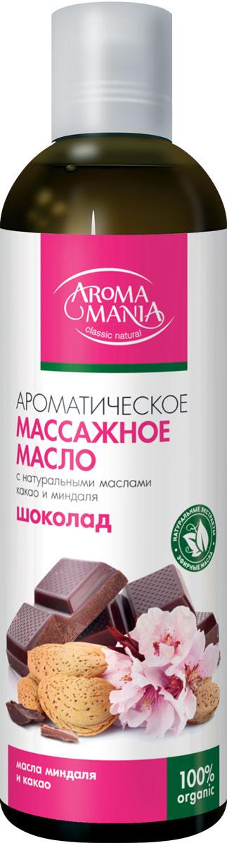 Лекус Аромамания Массажное масло Шоколад, 250 млAC-2233_серыйТолько натуральные ценные масла способны сделать массаж по настоящему эффективным, ведь полезные вещества, содержащиеся в маслах проникают в глубокие слои кожи питая и восстанавливая ее. Содержащиеся в маслах ценные полиненасыщенные жирные кислоты способствуют обновлению и омоложению кожи, запуская природные механизмы регенерации. Витамины (особенно, мощнейший антиоксидант витамин Е) и минералы, содержащиеся в маслах, делают кожу более эластичной, упругой, способствуют выработке собственного коллагена, выравнивают и питают ее. Раскрытие пор способствует детоксикации. Ароматерапивтический эффект, способный достигаться только при помощи натуральных эфирных масел, используемых в ароматических композициях или аромалампах, поможет при депрессиях и нервных перенапряжениях