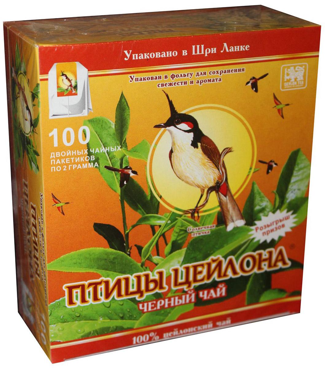 Птицы Цейлона Солнечная птичка чай черный в пакетиках, 100 шт101246Птицы Цейлона Солнечная птичка - 100% черный цейлонский байховый мелколистовой чай в пакетиках. Способ применения: один пакетик на одну чашку напитка залить кипяченой водой, настаивать 3-5 минут.В упаковке 100 двойных чайных пакетиков по 2 грамма.