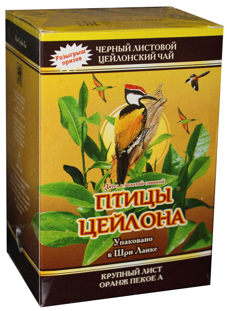 Птицы Цейлона Дятел с золотой спинкой чай черный листовой, 100 г0120710Черный листовой чай Птицы Цейлона Дятел с золотой спинкой произведен и упакован в Шри-Ланке в фольгу для сохранения свежести и аромата. Стандарт: OPА (ОРАНЖ ПЕКОЕ А). Крупные листья для этого чая собирают с кустов после того, как почки полностью раскрываются. Для этого сорта собирают первый и второй лист с ветки. В сухой заварке листья должны быть крупными (от 8 до 15 мм), однородными, хорошо скрученными. Этот сорт практически не содержит типсов. Сорт чая имеет достаточно высокое содержание ароматических масел, и поэтому настой очень ароматен. Также этот чай характерен вкусом с горчинкой благодаря большому содержанию дубильных веществ. Кофеина в этом чае немного меньше, так как нем используют более взрослые листы, в которых содержание кофеина меньше, чем в типсах и молодых листах. Аромат чая полный, приятный, выражен достаточно ярко. Настой светлый, яркий, прозрачный. Вкус насыщенный.