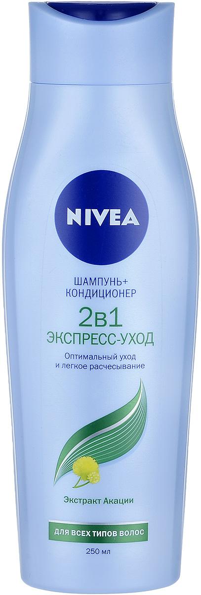 NIVEA Шампунь 2 в 1 для всех типов волос 250 мл100385445Почувствуйте заботу о ваших волосах! С обновленной линейкой средств по уходу за волосами от NIVEA ваши волосы выглядят красивыми и здоровыми, и к ним приятно прикасаться. Для всех типов волос. Для тех, кто ищет максимально быстрый уход! Использование только шампуня не всегда может обеспечить волосам весь необходимый уход, при этом использование ополаскивателя не всегда удобно. Шампунь+кондиционер 2 в 1 с Экстрактом Акации и Жидким Кератином мягко очищает волосы, обеспечивая им быстрый и оптимальный уход, облегчает расчесывание, придает волосам мягкий блеск. Жидкий Кератин восстанавливает структуру волоса по всей длине и глубоко питает волосяные луковицы, обеспечивая здоровый рост волос и защищая их от негативного воздействия окружающей среды. Экстракт Акации известен своими очищающими и питательными свойствами. Благодаря содержанию Экстракта Акации Шампунь+Ополаскиватель 2 в 1 нежно очищает волосы и ухаживает за ними, облегчая расчесывание. Товар сертифицирован.