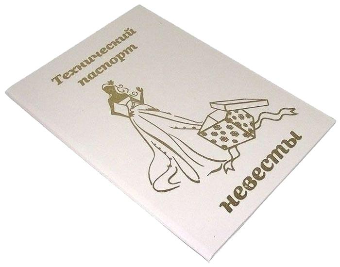 Диплом сувенирный Эврика Технический паспорт невесты, A5, цвет: белый. 9346497133Диплом сувенирный Эврика Технический паспорт невесты выполнен из плотного картона, полиграфически оформлен и украшен золотым тиснением.Красочно декорированный наградной диплом с шутливым поздравлением станет прекрасным дополнением к подарку, подскажет идею застольной речи или тоста, поможет выразить теплые чувства к адресату.