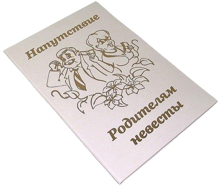 Диплом сувенирный Эврика Напутствие Родителям невесты, A5, цвет: белый. 9351197177Диплом сувенирный Эврика Напутствие Родителям невесты выполнен из плотного картона, полиграфически оформлен и украшен золотым тиснением.Красочно декорированный наградной диплом с шутливым поздравлением станет прекрасным дополнением к подарку, подскажет идею застольной речи или тоста, поможет выразить теплые чувства к адресату.