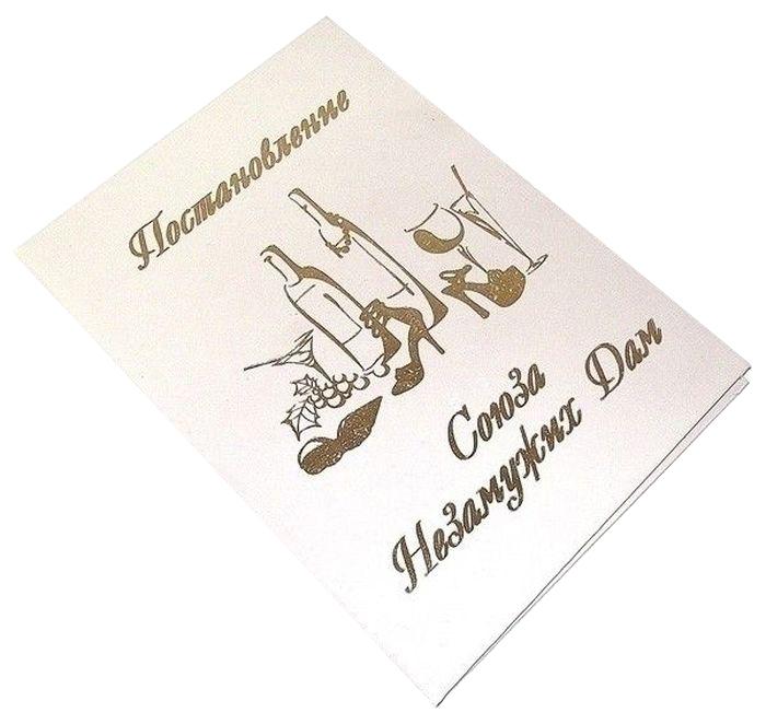 Диплом сувенирный Эврика Постановление Союза незамужних дам, A5, цвет: белый. 9363012723Диплом сувенирный Эврика Постановление Союза незамужних дам выполнен из плотного картона, полиграфически оформлен и украшен золотым тиснением.Красочно декорированный наградной диплом с шутливым поздравлением станет прекрасным дополнением к подарку, подскажет идею застольной речи или тоста, поможет выразить теплые чувства к адресату.