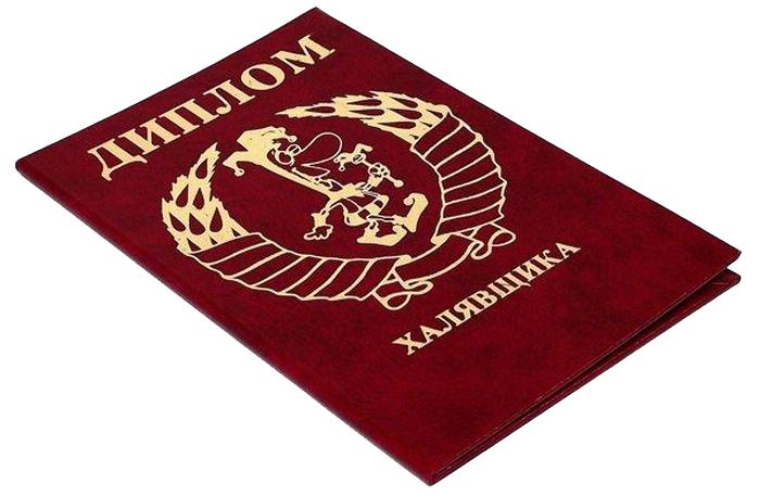 Диплом сувенирный Эврика Халявщика, A6, цвет: красный. 93744Брелок для сумкиДиплом сувенирный Эврика Халявщика выполнен из плотного картона, полиграфически оформлен и украшен золотым тиснением.Красочно декорированный наградной диплом с шутливым поздравлением станет прекрасным дополнением к подарку, подскажет идею застольной речи или тоста, поможет выразить теплые чувства к адресату.