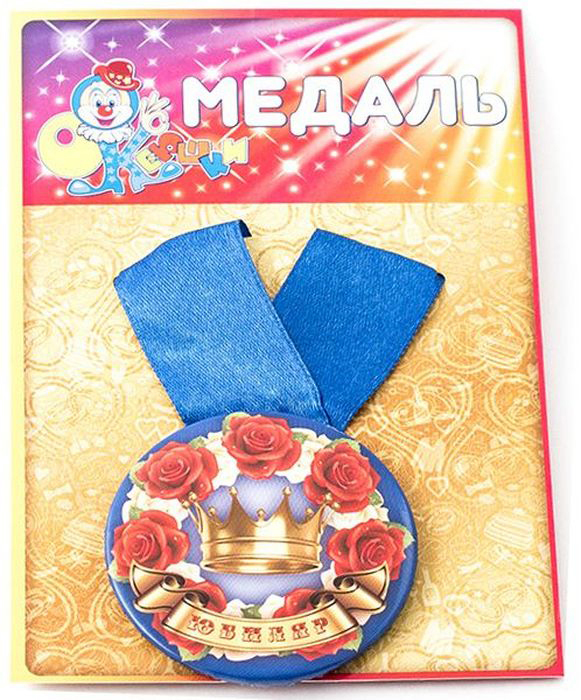 Медаль сувенирная Эврика Юбиляр. 97131Брелок для ключейПодарочная сувенирная медаль Эврика Юбиляр выполнена из металла и красочного глянцевого картона.Подарочная медаль с качественной атласной лентой уложена на картонной подложке. Размеры медали: 5,5 х 0,5 см.Ширина атласной ленты: 2,5 см.